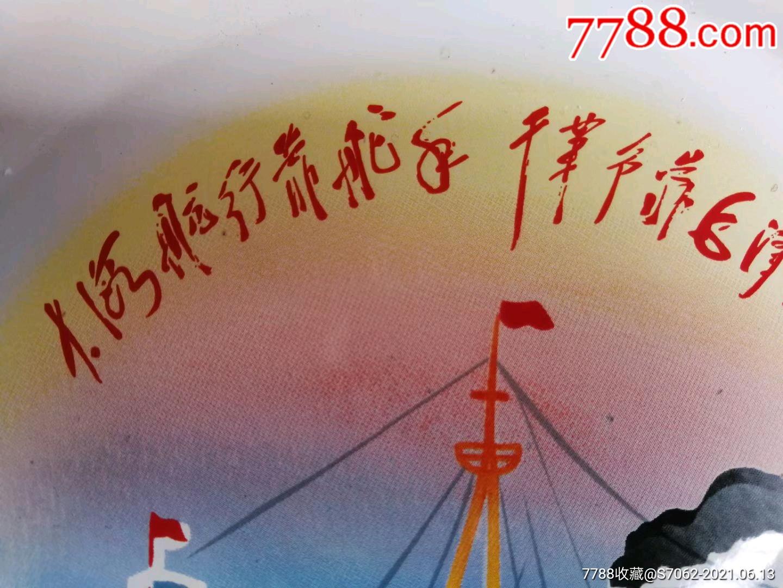 1969年大眾國營上海搪瓷廠搪瓷盆_價格680元_第4張_7788收藏__收藏熱線