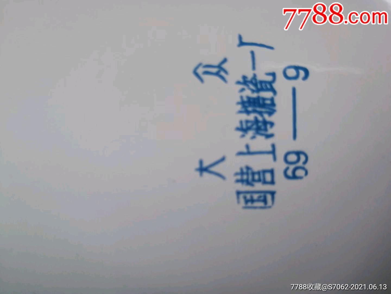 1969年大眾國營上海搪瓷廠搪瓷盆_價格680元_第6張_7788收藏__收藏熱線