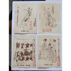 53年東北博物館偉大祖國古代藝術特展紀念4張非常少見(se81019272)_7788收藏__收藏熱線