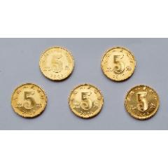 2003年荷花五角卷拆硬幣5枚