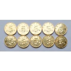 2007年荷花五角卷拆硬幣10枚