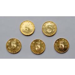 2005年荷花五角卷拆硬幣5枚