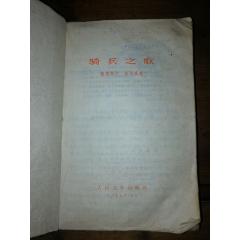 騎兵之歌(不缺頁品相好,便宜賣)較厚重,書柜增添文化氣息(se81071623)_7788收藏__收藏熱線