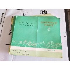 集郵協會成立紀念35枚(se81071625)_7788收藏__收藏熱線