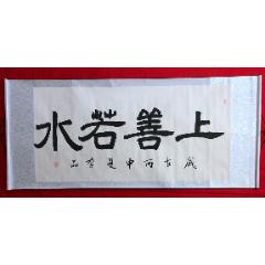 書畫13208,【張瑋】書法,上善若水,橫幅卷軸(se81071631)_7788收藏__收藏熱線