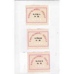 中國共產黨江西省第十二次代表大會早中晚餐證3全(se81071630)_7788收藏__收藏熱線
