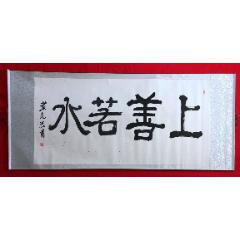 書畫13209,【黃光興】書法,上善若水,橫幅卷軸(se81071632)_7788收藏__收藏熱線