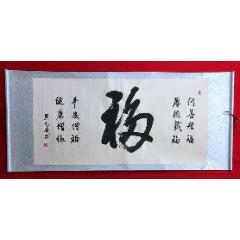書畫13210,【黃光興】書法,福字,橫幅卷軸(se81071633)_7788收藏__收藏熱線