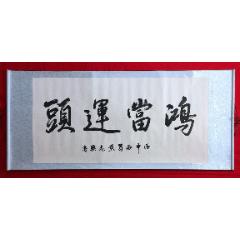 書畫13211,【黃光興】書法,鴻運當頭,橫幅卷軸(se81071634)_7788收藏__收藏熱線