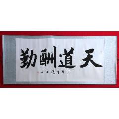 書畫13212,【趙洪】書法,天道酬勤,橫幅卷軸(se81071635)_7788收藏__收藏熱線