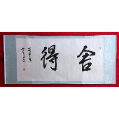 書畫13213,【黃光興】書法,舍得,橫幅卷軸(se81071636)_7788收藏__收藏熱線
