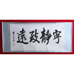書畫13214,【黃光興】書法,寧靜致遠,橫幅卷軸(se81071637)_7788收藏__收藏熱線