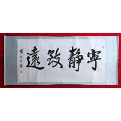 書畫13215,【黃光興】書法,寧靜致遠,橫幅卷軸(se81071638)_7788收藏__收藏熱線
