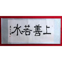 書畫13216,【黃光興】書法,上善若水,橫幅卷軸(se81071639)_7788收藏__收藏熱線