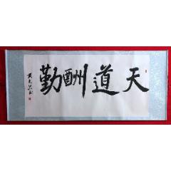 書畫13217,【黃光興】書法,天道酬勤,橫幅卷軸(se81071640)_7788收藏__收藏熱線