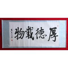 書畫13218,【黃光興】書法,厚德載物,橫幅卷軸(se81071641)_7788收藏__收藏熱線