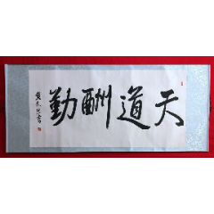 書畫13219,【黃光興】書法,天道酬勤,橫幅卷軸(se81071642)_7788收藏__收藏熱線