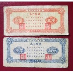 遼寧55年糧票