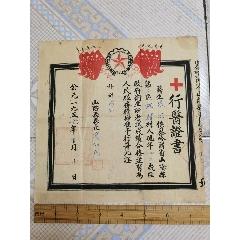 察哈尔省山阴县行医证书-¥400 元_保健/医疗证件_7788网