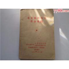 毛主席的伟大革命实践1966年(se81611562)_7788收藏__收藏热线