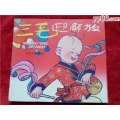 三毛迎解放名家漫画张乐平绘画(se81624000)_7788收藏__收藏热线