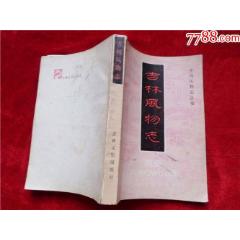 吉林风物志(se81675289)_7788收藏__收藏热线