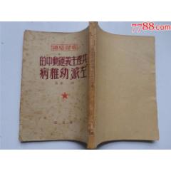 红色文献共产主义运动中的左派幼稚病(se81676020)_7788收藏__收藏热线