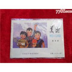 美术吉林省小学试用课本1975年(se81695081)_7788收藏__收藏热线