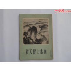 贺天健山水画画册画集1962年(se81705735)_7788收藏__收藏热线