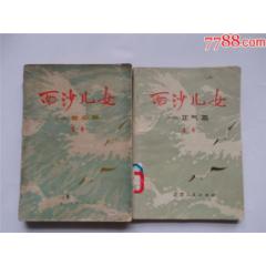 西沙儿女2册全套奇志篇正气篇(se81742890)_7788收藏__收藏热线