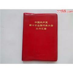 中国共产党第十次全国代表大会文件汇编不缺页(se81750664)_7788收藏__收藏热线