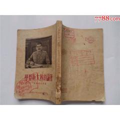 学*斯大林的论著1953年(se81779782)_7788收藏__收藏热线