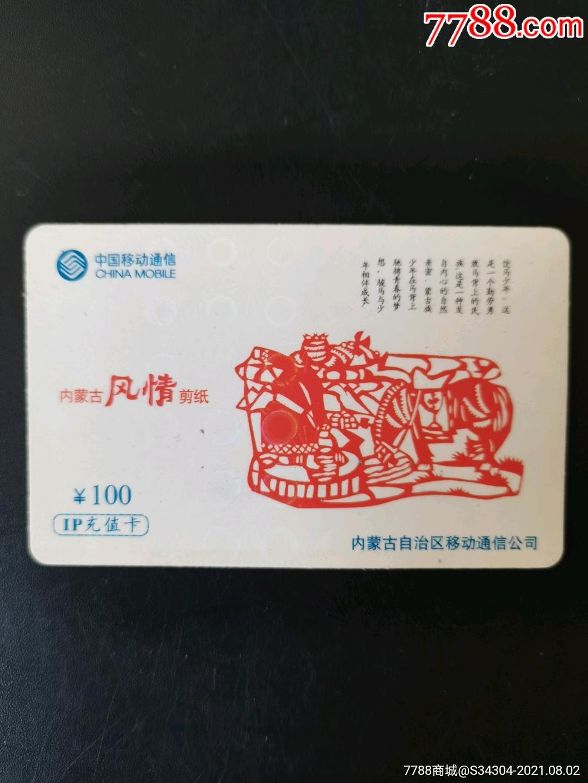 內蒙古風情_價格1元_第1張_7788收藏__收藏熱線