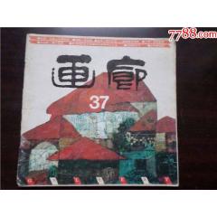 画廊37老画册(se81815078)_7788收藏__收藏热线
