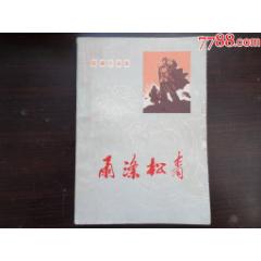 雨涤青松1972年(se81858352)_7788收藏__收藏热线