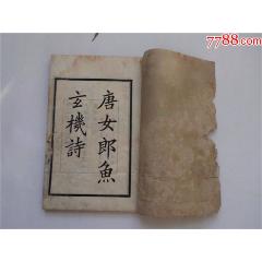 唐女郎鱼玄机诗集样本书(se81859222)_7788收藏__收藏热线