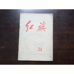红旗杂志1961年第24期(se81874436)_7788收藏__收藏热线