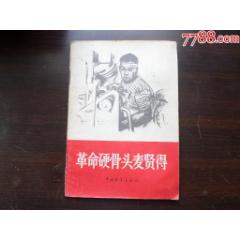 革命英雄麦贤得1966年(se81889267)_7788收藏__收藏热线