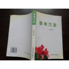 香牵万里散文集(se81928879)_7788收藏__收藏热线