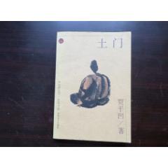 土门畅销书(se81929060)_7788收藏__收藏热线