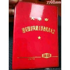 美品1973年天津*安治安保卫先进分子代表大会纪念
