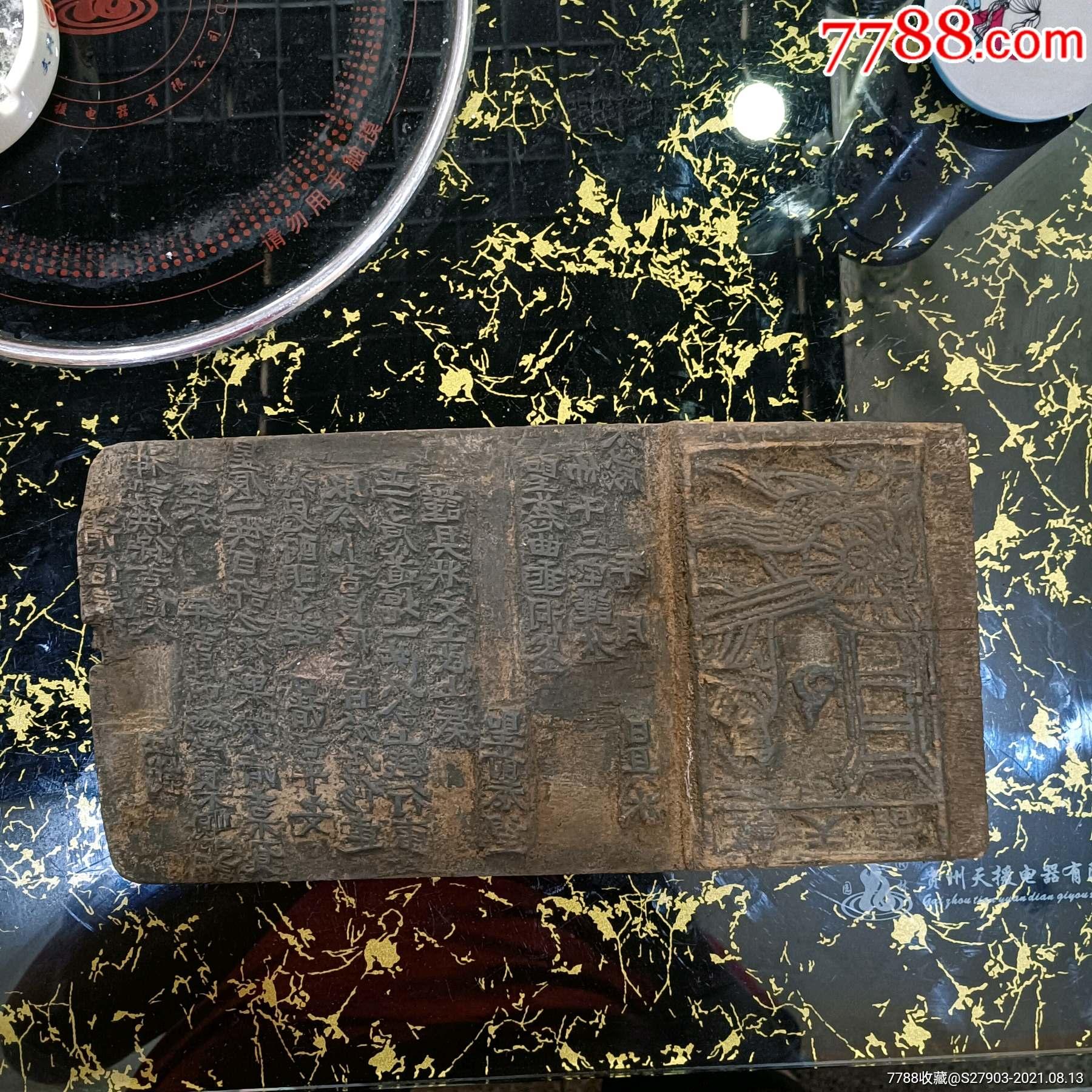 古代木雕印刷版(雙面)_價格745元_第2張_