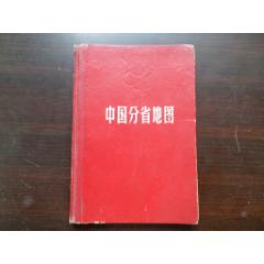 中国分省地图册1965年精装(se82077583)_7788收藏__收藏热线
