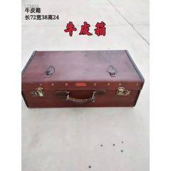 五十年代牛皮箱,保存完整,正常使用。