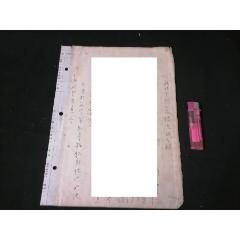 手写函件:是鹤4页(关于丁励)(南京*区防空军军士学校)(1956年)