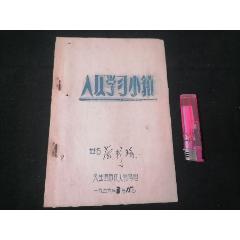 入厂学*小结:天生港电厂(1956年)(油印本手写)