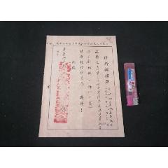 材料转移单:江苏省人民政府松江区专员公署*安处(1954年)