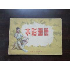 水彩画册1959年连环画(se82200915)_7788收藏__收藏热线
