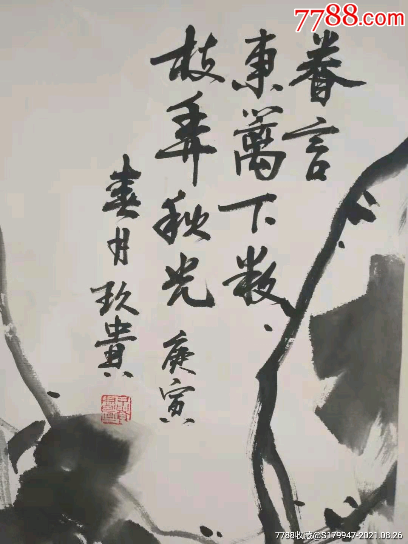 成都畫家李久貴作品~墨菊_價格400元_第2張_7788收藏__收藏熱線