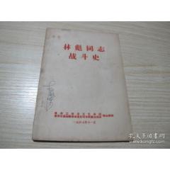 1967年《林彪同志戰斗史》(se82313413)_7788收藏__收藏熱線